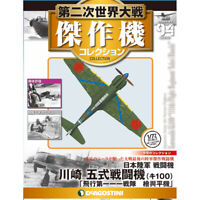 DeAGOSTINI WW2 Aircraft Collection #94 Kawasaki Goshiki Ki100 Type5 1/72 model
