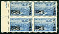 China 1948 CNC Airmail $10,000 Overprint Inscription Block Q827  ⭐⭐⭐⭐⭐⭐