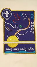 Scouts Centenary Blanket / Back Badge in Arabic (World Scout Jamboree, Moot)