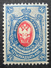 Russia 1902 61 Var MH OG Russian Imperial Empire Coat of Arms Issue $110.00!!