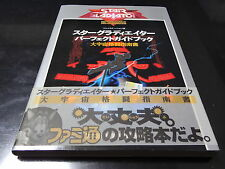 Star Gladiator Perfect Guidebook Japan