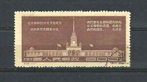 CHINA PRC SC#234a,   Russian Economic & Cultural Exhibition   C28c  CTO NH NGAI
