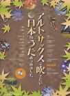 Japanese Songs Collection for Alto Saxophone Solo Sheet Music Book w/CD