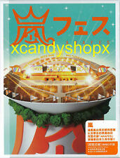 ARASHI 2012 KOKURITSU concert ARAFES 2DVD+92P Taiwan Limited edition