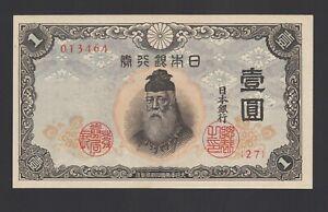 Japan 1 Yen 1943 AU-UNC P. 49,   Banknote, Uncirculated