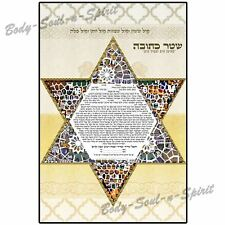 Star Of David Ketubah Marriage Contract Wedding print ktuva ktuba Judaica כתובה