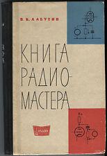 1964 Vintage Manual HANDBOOK OF RADIOMAN Russian Soviet Radio Reference Book