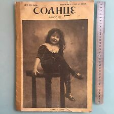 """1913 WWI IMPERIAL RUSSIAN MAGAZINE """"SUN OF RUSSIA"""" СОЛНЦЕ РОССИИ BOOK # 47(198)"""