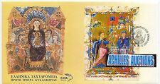 Greece. 1700 years of Chritianity in Armenia The Annunciation, Year 2001 M/S FDC
