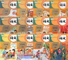 New 2020 Chinese Textbook Grade1-6 Full set 人教版语文课本1-6年级上下册