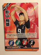 Haikyuu!! Vobaka!! Card Game HV-10-004 Rare