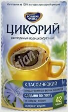 CHICORY INSTANT COFFEE SUBSTITUTE 100% NATURAL PRODUCT TASTY & HEALTHY ЦИКОРИЙ