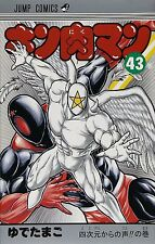 3-7 Days to USA DHL Delivery. New Kinnikuman 43 Japanese Vesion Manga