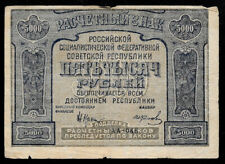 World Paper Money - Russia 5000 Rubles 1921 P113 @ F-Vf