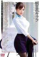 150min DVD Kirara Asuka - Sexy Asian Gravure Japan Idol Popular Japanese Actress