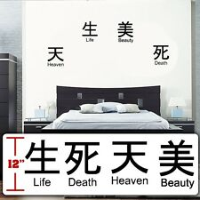 Chinese Wall decal,Martial Art Room stickers,Chinese,Heaven,L ife,Beauty,Death