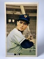 Vintage Japanese Baseball 1960 Menko Card Giants ' Sadaharu Oh '