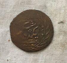 Later Central Asia 10 tenga,1337, Bukhara, Alim Khan.Very rare!!!Condition