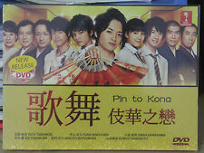 Japanese Drama DVD: Pin to Kona_Good English Sub_All Region_FREE SHIPPING