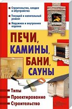 In Russian book - Stoves, fireplaces, baths, saunas - Печи, камины, бани, сауны