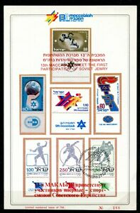 Israel Folder 13th Maccabean Games 1989 Participation of Soviet Jewry x40181