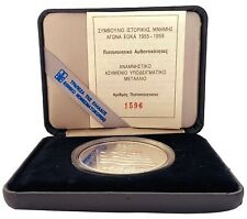 ΕΟΚΑ Medal Silver Proof Coin Greece - National Organisation of Cypriot Fighters