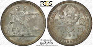 1924 Russia Rouble  PCGS MS 63