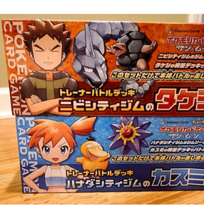 Japanese Pokemon Trainer Battle Box Misty and Brock sealed NEW US SHIPPING