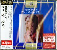 VICKY LEANDROS-L`AMOUR EST BLEU (LOVE IS BLUE) VICKY LEANDROS BEST-JAPAN CD C15