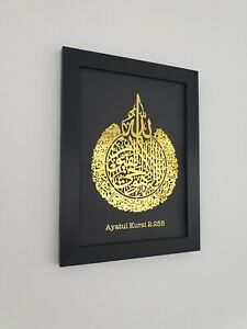 Ayatul Kursi, Quran, Islamic Foil Art, Islamic Wall Decor, Islamic Calligraphy