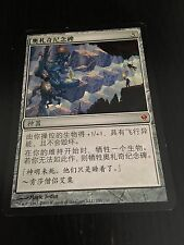 MTG MAGIC ZENDIKAR ELDRAZI MONUMENT (CHINESE MONUMENT ELDRAZI) NM--