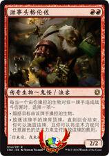 MTG CONSPIRACY: TAKE THE CROWN  CHINESE GRENZO, HAVOC RAISER X1 MINT CARD
