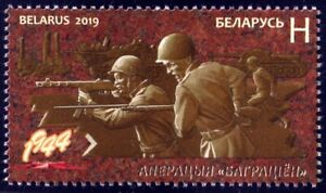 2019. Belarus. Joint Issue with Russia. Way to Victory. Stamp. MNH