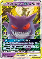 Gengar & Mimikyu GX RR TAG TEAM 038/095 SM9 Pokemon Card Japanese  NM