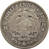 South Africa ZAR 1892 Silver 2 1/2 Shillings