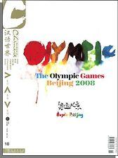 The World of Chinese - 2008, 10 - Chinese-English Magazine + CD-ROM! Olympics!