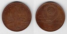 USSR RUSSIA - EXTREMELY RARE COPPER 1 ROUBLE UNC COIN 1978 YEAR Y#153 ESSAI