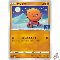 Pokemon Card Japanese - Trapinch 072/S-P -  PROMO MINT