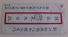 CHINA  RED BAND COVER NANKING LOCAL CANCEL 1921