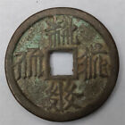 Chinese Ancient Bronze Copper Coin diameter:27.7mm thickness:2.3mm