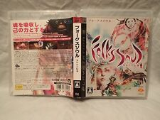 Folks Soul PS 3 REGION FREE AKA Folklore - Japanese Action RPG, Complete, Rare