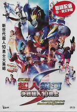 Ultraman Ginga S The Movie Showdown Ultra 10 Warriors DVD NEW Eng Sub R3