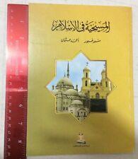 Arabic book* المسيحية فى الإسلام* Christian In Islam