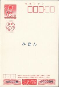 JAPAN, 1992. New Year's Post Card NC83, SPECIMEN