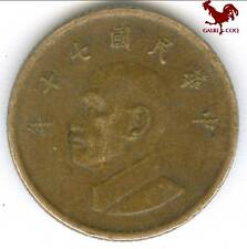 CHINA  -   (ROC) TAIWAN 1981 (YEAR 70)  1 YUAN COIN MONEY