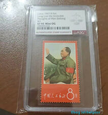 China Stamps 1967 W1-1 ASG Beckon Invincible Mao Chairman Thought XF 90 Mint OG