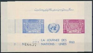 [P50011] Afghanistan 1960 UN 3x good Sheet MNH Very Fine