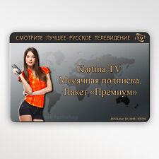 Акция - подписка 1 месяц  Русское телевидение Kartina.TV пакет «Премиум»