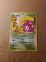 TRASH REMOVAL Team Rocket JAPANESE NonHOLO Near Mint Pokemon Card TRAINER