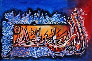Oil On Canvas Individual Islamic Calligraphy - Aayatal Kursi - SWF24360011